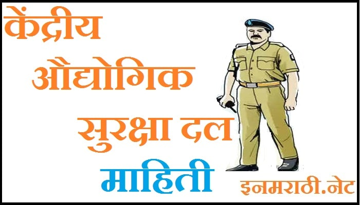 cisf information in marathi