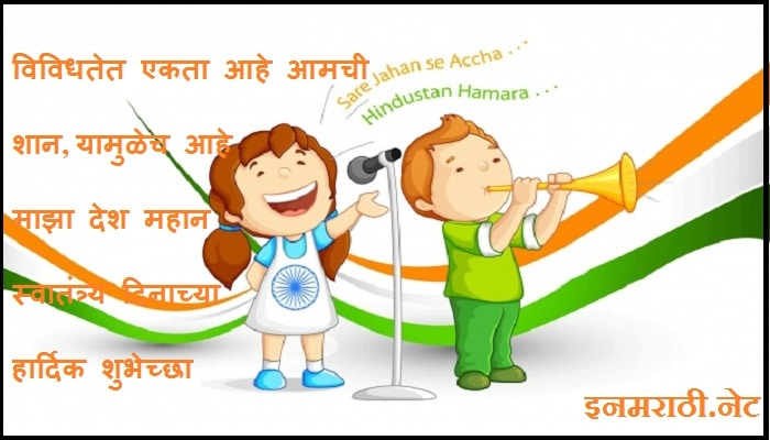 Independence Day Images in Marathi