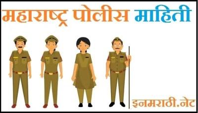 maharashtra police information in marathi