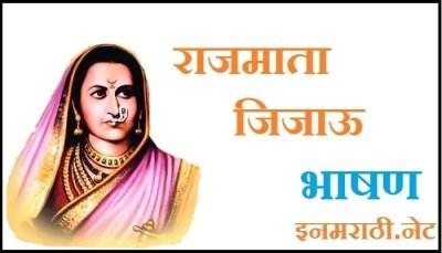 rajmata jijau speech in marathi