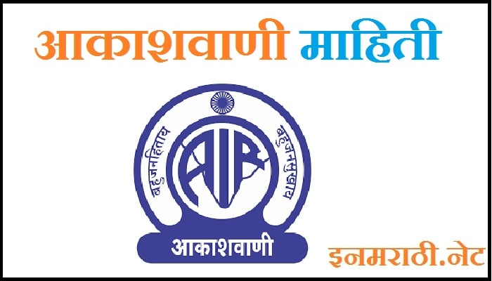 akashvani information in marathi