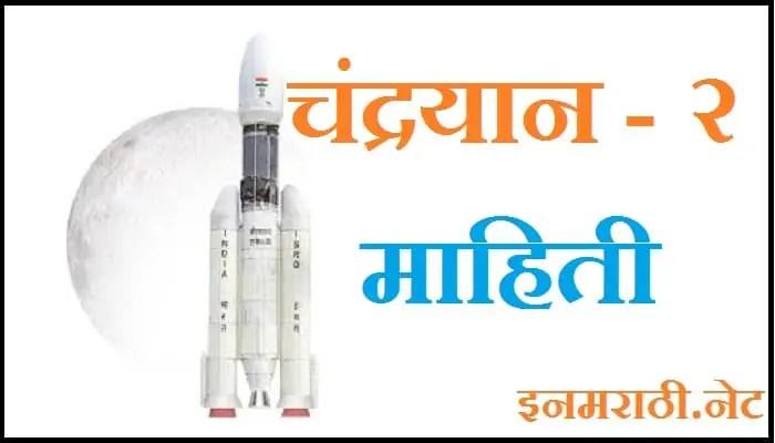 chandrayaan 2 information in marathi