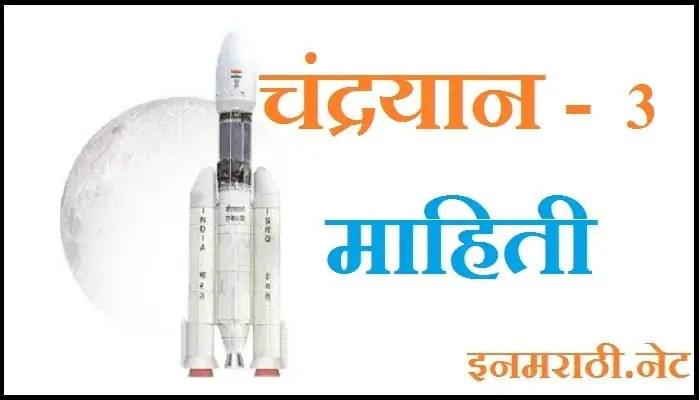 Chandrayaan 3 Information in Marathi