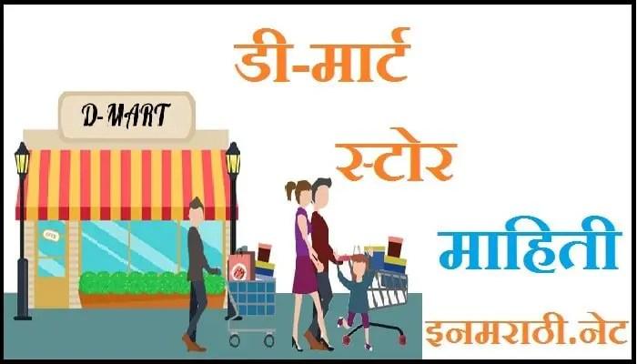 d mart information in marathi