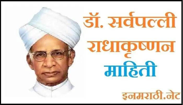 dr sarvepalli radhakrishnan information in marathi