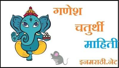 ganesh chaturthi information in marathi