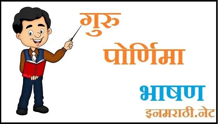 guru purnima speech in marathi
