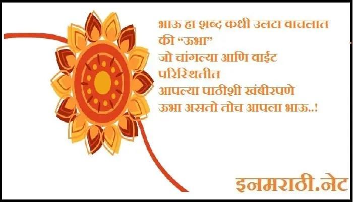 happy raksha bandhan quotes in marathi