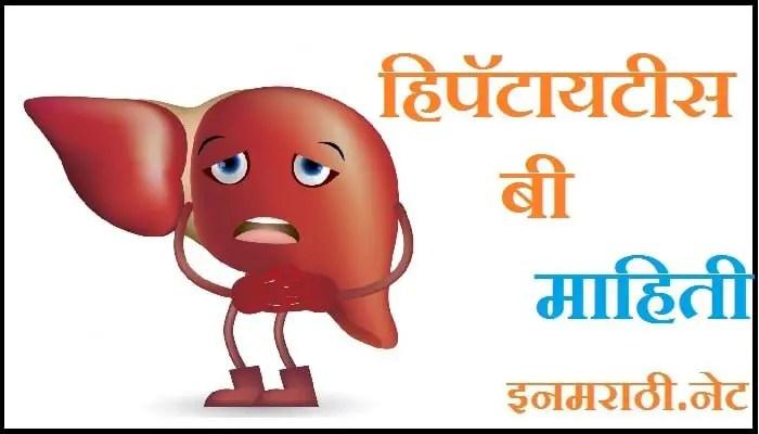 hepatitis b information in marathi
