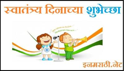 independence day quotes in marathi