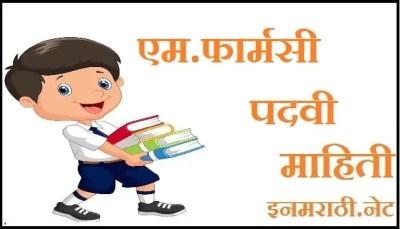 m pharmacy information in marathi