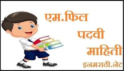 m phil information in marathi