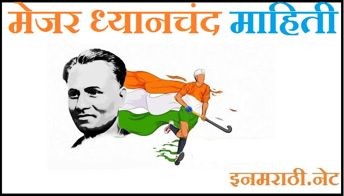 major dhyan chand information in marathi