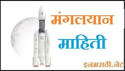 mangalyaan information in marathi