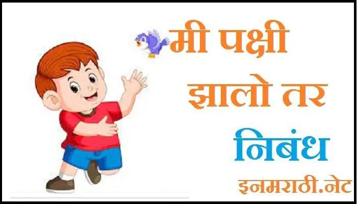 me pakshi zalo tar nibandh in marathi