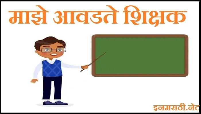 my favourite teacher essay in marathi
