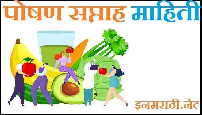 national nutrition week information in marathi