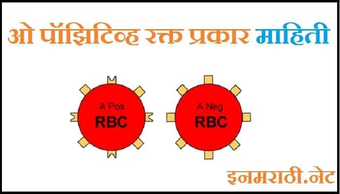 o positive blood group information in marathi