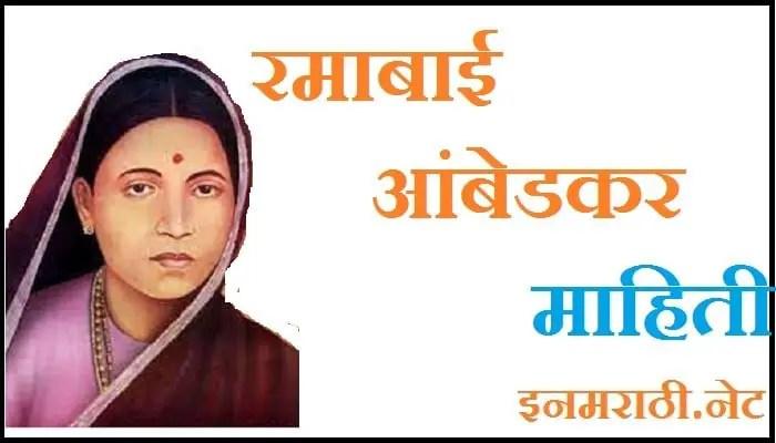 ramabai ambedkar information in marathi
