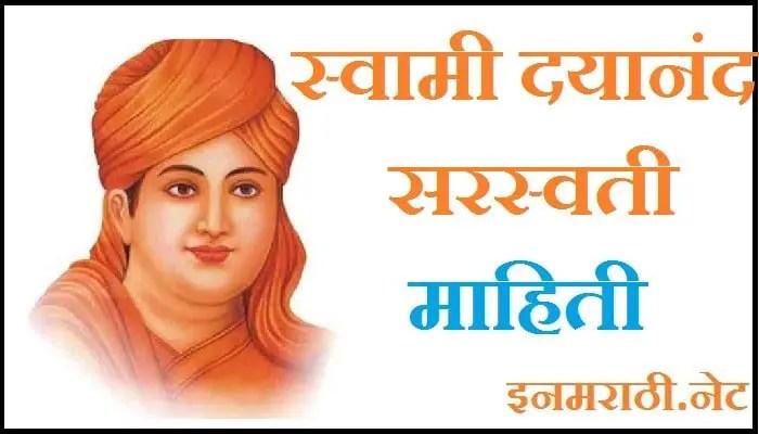 swami dayanand saraswati information in marathi