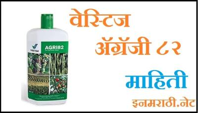 vestige agri products pdf in marathi