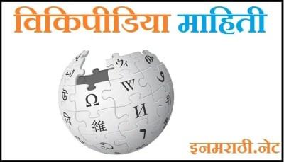 wikipedia meaning in marathi