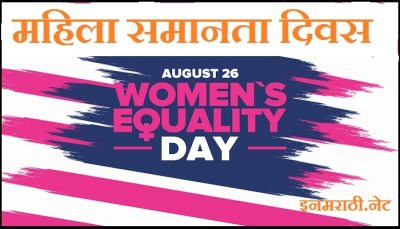 women's equality day information in marathi