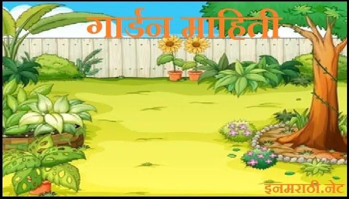 garden information in marathi