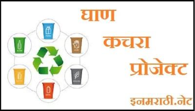 ghan kachra project information in marathi