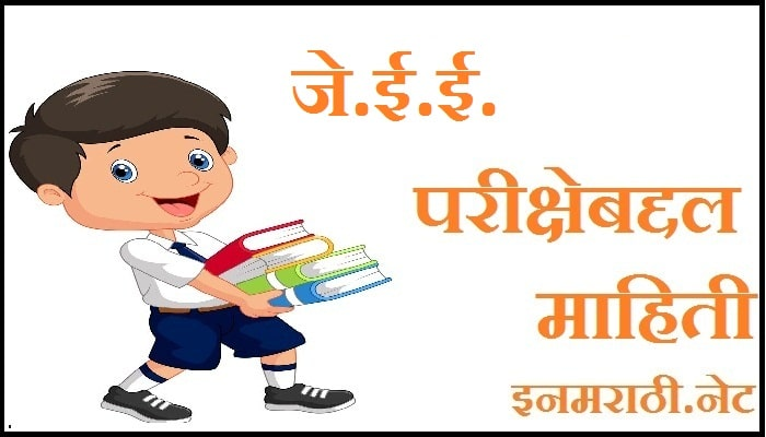 jee exam information in marathi