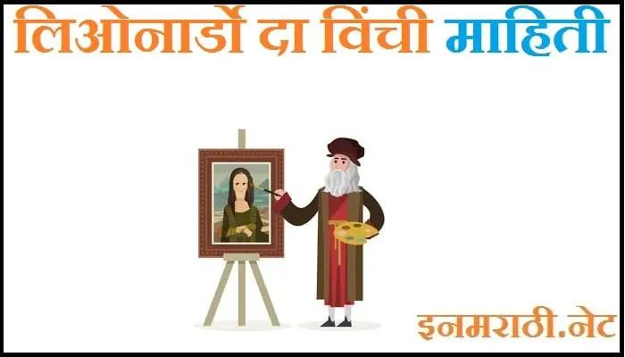 leonardo da vinci information in marathi