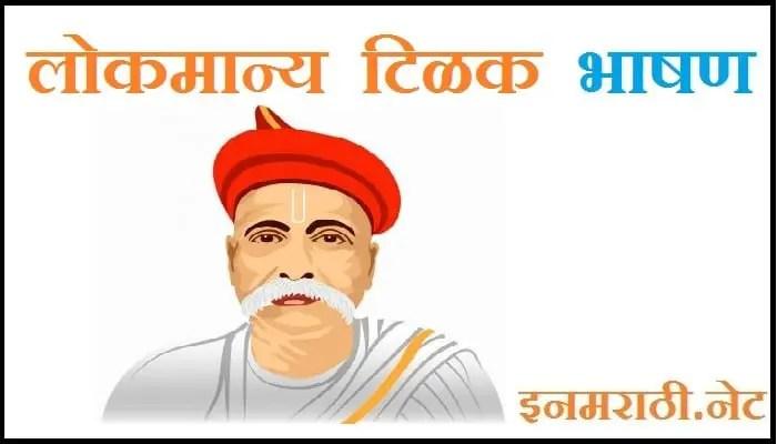 lokmanya tilak speech in marathi
