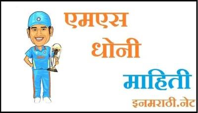 ms dhoni information in marathi