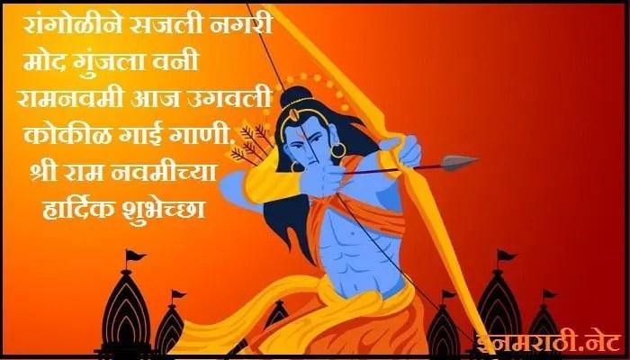 shree ram navami images in marathi