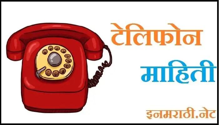 telephone history in marathi