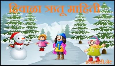 winter season information in marathi