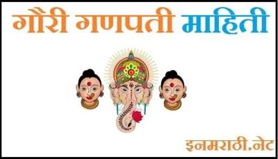 gauri ganpati information in marathi