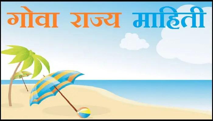goa information in marathi