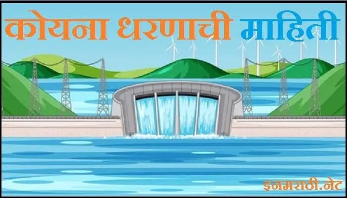 Koyna dam information in marathi