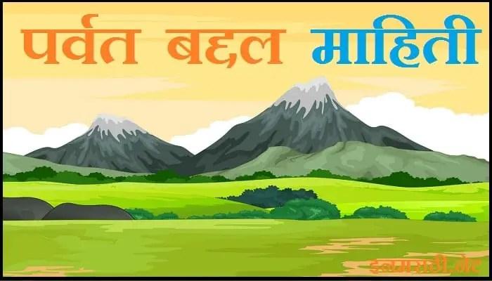 mountain information in marathi