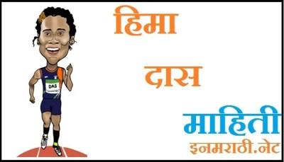 hima das information in marathi