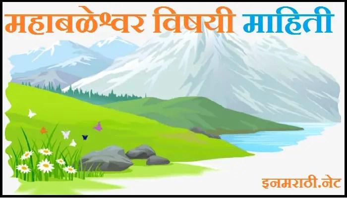 mahabaleshwar information in marathi