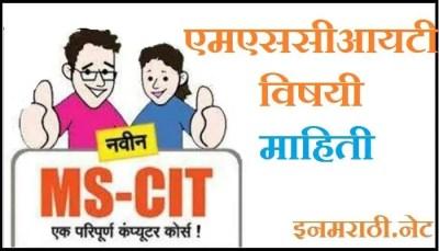 mscit course information in marathi