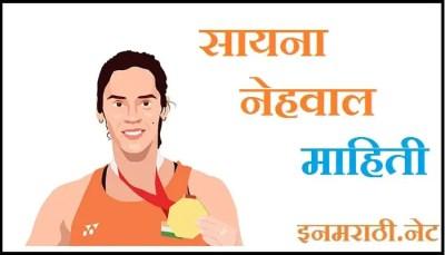 saina nehwal information in marathi
