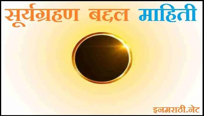 surya grahan information in marathi