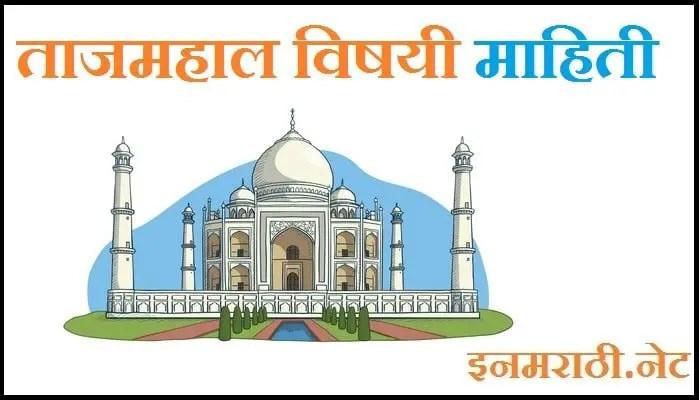 taj mahal information in marathi