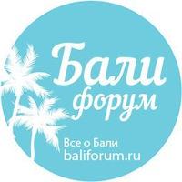 Бали-форум