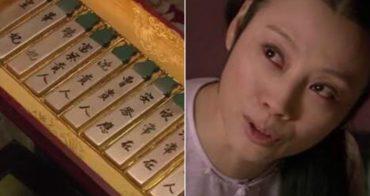 《甄嬛傳》連綠頭牌都能透露出劇情!端妃最特別!— 我們用電影寫日記