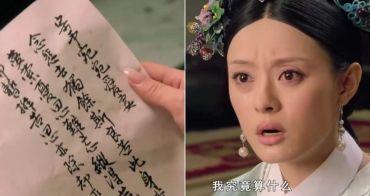 詳細分析皇上「莞莞類卿」那封信,讓甄嬛真正生氣的原因有 3 件事!—《甄嬛傳》—我們用電影寫日記