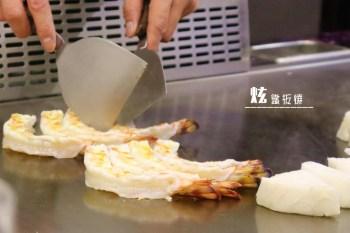 [豐原]五都大飯店_炫鐵板燒,翻滾吧!牛排,精緻套餐晚宴更加動人(二訪囉)。